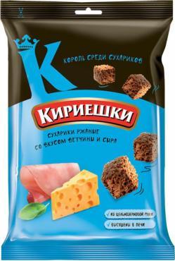 Сухарики Кириешки Ветчина и Сыр
