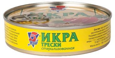 Рыбные консервы 5 Морей Икра трески стерилизованная