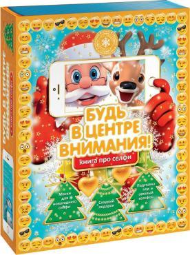 Новогодний сладкий подарок МосУпак Книга Селфи книга