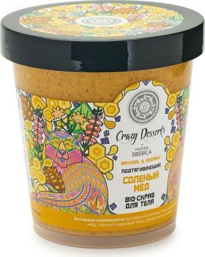 Био-скраб для тела Natura Siberica Crazy Desserts Соленый мед Подтягивающий
