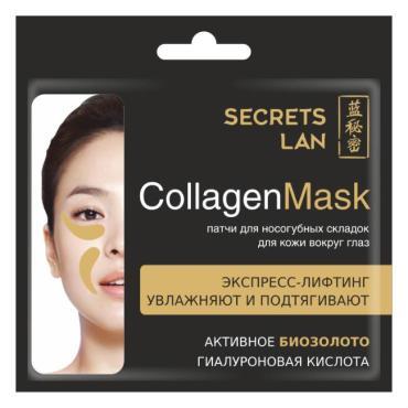 Маска для носогубных складок и области глаз, Коллагеновая, Гиалуроновая кислота, Secrets Lan, 8 гр., Пластиковый пакет