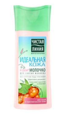 Молочко для снятия макияжа Чистая линия Идеальная кожа Для сухой и чувствительной кожи