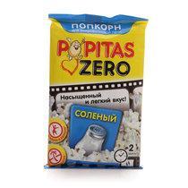 Попкорн Popitas Zero соленый Для приготовления в микроволновой печи