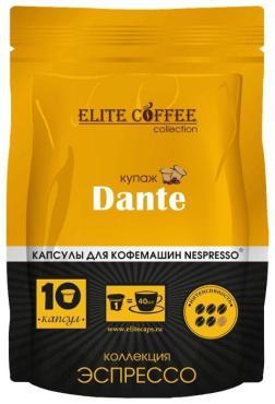 Кофе в капсулах, Elite Coffee Dante, 100 гр., дой-пак