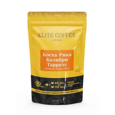 Кофе в капсулах Коста-Рика Колибри Тарразу, Elite Coffee, 100 гр., дой-пак