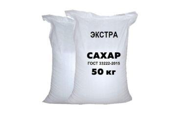 Сахар белый, Экстра, ГОСТ, Россия, 50 кг., мешок
