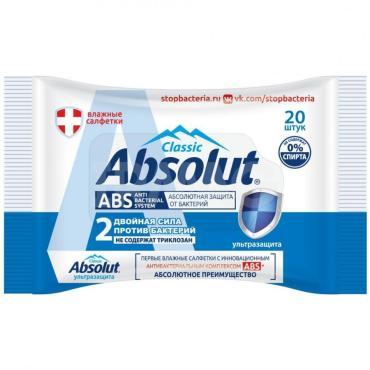 Влажные салфетки антибактериальные, 20 шт., Absolut, Classic Ультразащита 74 гр., флоу-пак