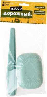 Набор дорожный - мыльница и футляр для зубной щетки, Домашний Сундук 55 гр., пластиковый пакет