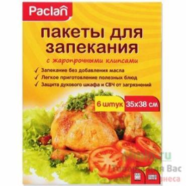 Пакеты для запекания Paclan 6 шт/уп