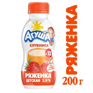 Ряженка Агуша клубника 2,9% с 12 месяцев