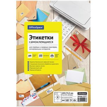 Этикетки самоклеящиеся А4 100л. OfficeSpace, белые, 08 фр. (105*74,3), 70г/м2