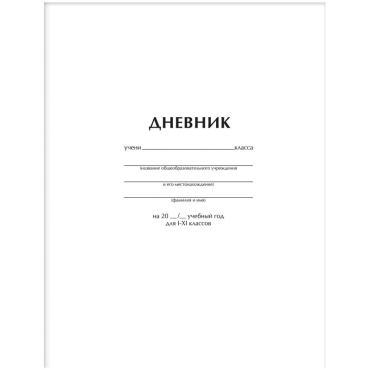 Дневник 1-11 кл. 40л. Белый, ВД-лак