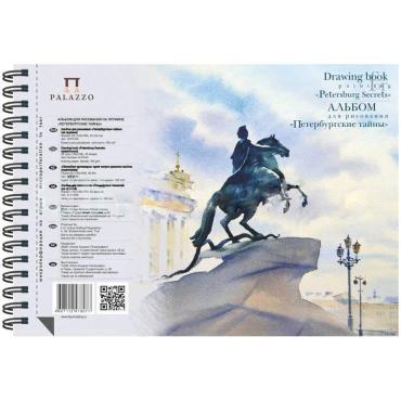 Альбом для рисования Palazzo Петербургские тайны А5, 140х198 мм, 40 л., спираль
