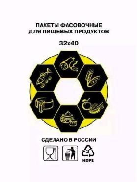Пакет фасовочный большой ПНД 32х40 Пчела, пакет