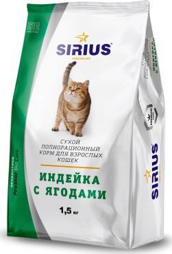 Корм сухой для взрослых кошек Индейка с ягодами, Sirius, 1,5 кг., пластиковый пакет