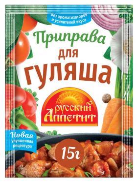 Приправа Русский аппетит для гуляша