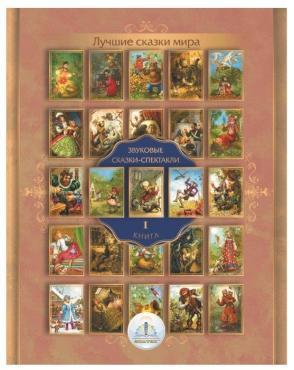 Книга звуковые сказки-спектакли 1 ZP-40143 Знаток Лучшие сказки мира, 517 гр.