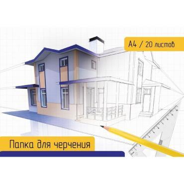 Папка для черчения №1School А4, 20л, 160 гр/м2 Дом