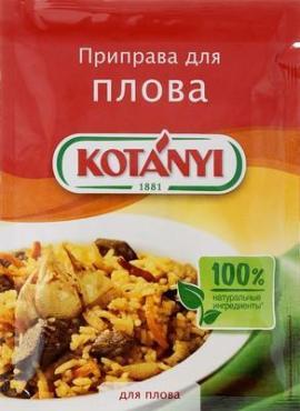 Приправа для плова в пакете Kotanyi, 20 гр., сашет
