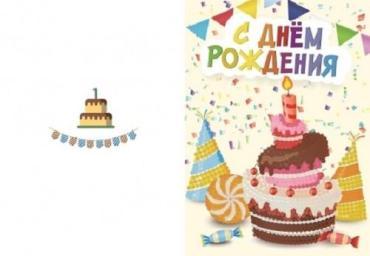 Алмазная мозаика-открытка двойная (монстрики) 13*18 см., Цветной C днем рождения