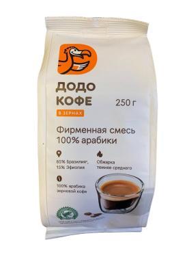 Кофе жареный в зёрнах, ДОДО, 250 гр., пакет