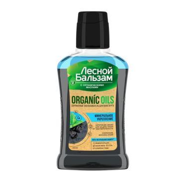 Ополаскиватель для рта с органическими маслами углем и кальцием Лесной Бальзам, 250 мл., пластиковая бутылка