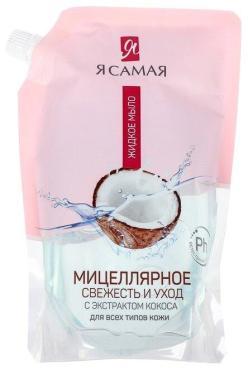 Мыло жидкое мицелярное с экстрактом кокоса Я Самая, 500 мл., дой-пак с дозатором