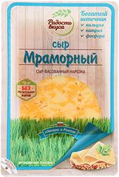 Сыр Мраморный 45 %, Радость  вкуса, 125 гр., вакуумная упаковка