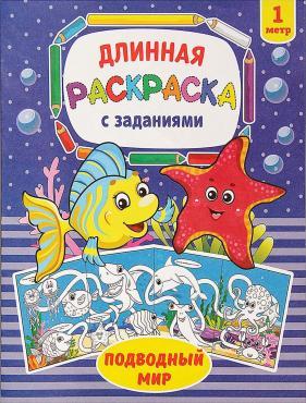 Раскраска длинная с заданиями Подводный мир