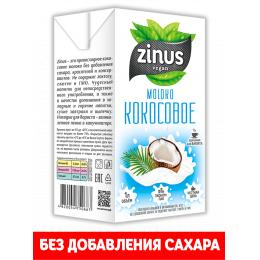 Молоко ZINUS ТВА Кокосовое 1 л, 3 шт, UNITY COFFEE, тетра-пак