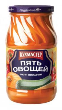 Икра Кухмастер овощная Пять овощей , 480 гр, стекло