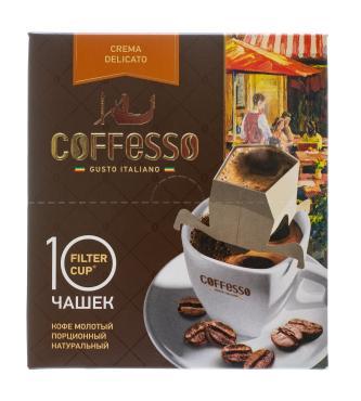 Кофе Coffesso Crema Delicato 90 гр