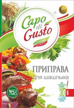 Приправа Capo di Gusto для шашлыка
