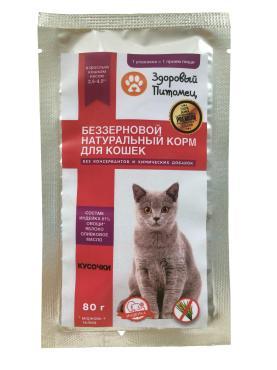 Корм влажный беззерновой натуральный кусочки для кошек курица-овощи, Здоровый питомец, 80 гр., дой-пак