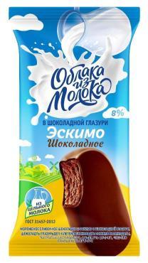Эскимо Облака из Молока Сливочное шоколадное в шоколадной глазури, 70 гр., флоу-пак