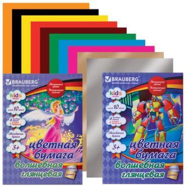 Цветная бумага Brauberg на скобе волшебная мелованная А4 200х275 мм 10 листов 10 цветов