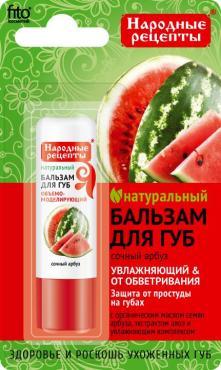 Бальзам для губ Fito Косметик Народные рецепты Сочный арбуз