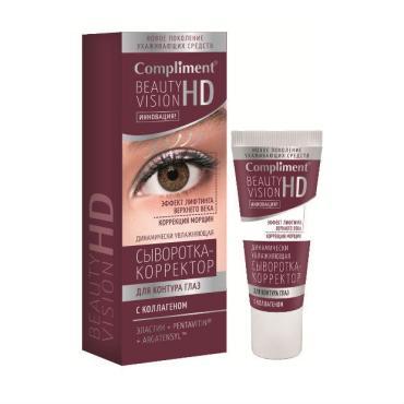 Сыворотка-корректор Compliment Beauty Vision HD Динамически увлажняющая для контура глаз с коллагеном