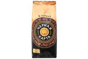Кофе натуральный жареный в зернах Черная карта, 1 кг., флоу-пак