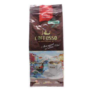 Кофе Coffesso Classico Italiano молотый 250 гр
