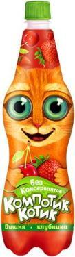 Напиток Очаково Компотик Котик Со вкусом вишни и клубники