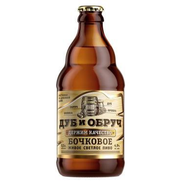 Пиво Дуб и Обруч Бочковое живое 4,9%