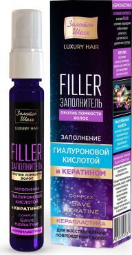 Масло для волос заполнитель, против ломкости волос Керапластика, Золотой Шелк Filler, 25 мл., картонная коробка