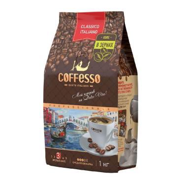 Кофе Coffesso Classico Italliano в зернах