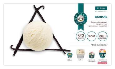 Десерт Ваниль без сахара 33 Пингвина Multiprotein sport, 1,3 кг., пластиковый контейнер