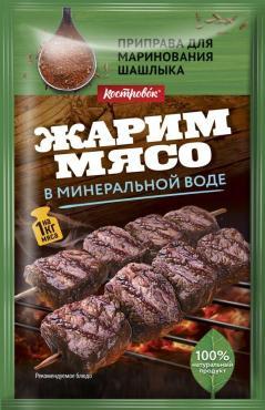 Приправа Костровок Жарим мясо в минеральной воде