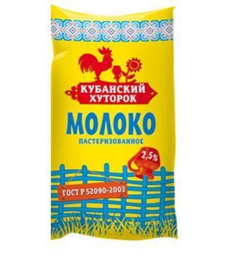 Молоко пастеризованное 2,5%, Кубанский хуторок, 900 мл., пакет