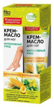 Крем-масло для ног Fito косметик Народные рецепты Интенсивный уход с кукурузным маслом, экстрактом чистотела,пантенолом