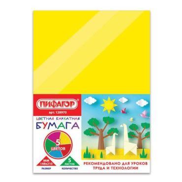 Цветная бумага Пифагор А5 малого формата бархатная 5 листов 5 цветов 148х210 мм.