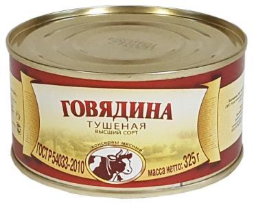Консервы Гусевский КК Говядина тушеная  в/с ГОСТ